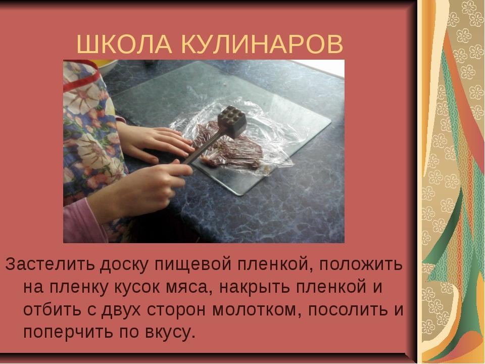 ШКОЛА КУЛИНАРОВ Застелить доску пищевой пленкой, положить на пленку кусок мяс...