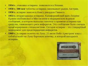 1934 г. упаковки аспирина появляются в Японии. 1950 г. 500 млг таблетка аспир