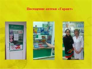 Посещение аптеки «Гарант»