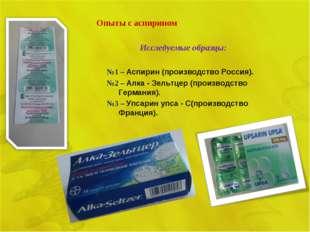 Опыты с аспирином Исследуемые образцы: №1 – Аспирин (производство Россия). №2