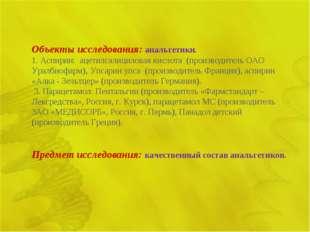 Объекты исследования: анальгетики. 1. Аспирин: ацетилсалициловая кислота (про