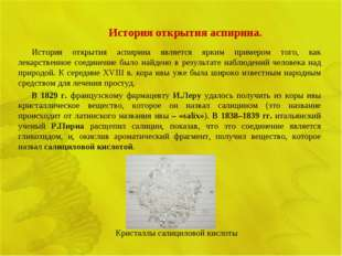 История открытия аспирина. История открытия аспирина является ярким примером