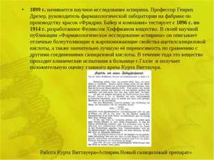 1899 г. начинается научное исследование аспирина. Профессор Генрих Дрезер, ру