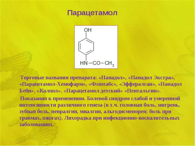 Парацетамол Торговые названия препарата: «Панадол», «Панадол Экстра», «Параце...