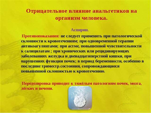 Отрицательное влияние анальгетиков на организм человека. Аспирин. Противопока...