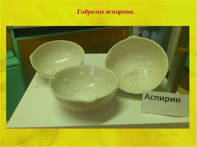 Гидролиз аспирина.