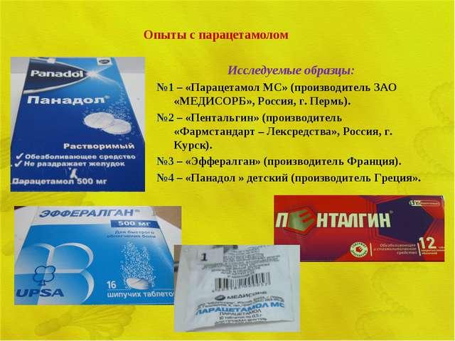Опыты с парацетамолом Исследуемые образцы: №1 – «Парацетамол МС» (производите...