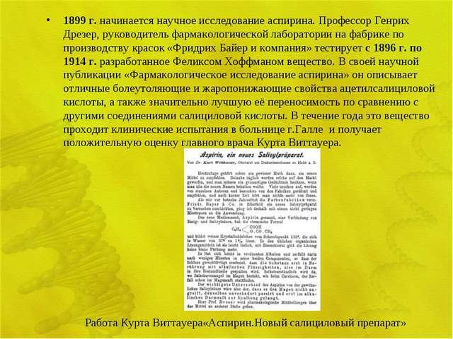 1899 г. начинается научное исследование аспирина. Профессор Генрих Дрезер, ру...