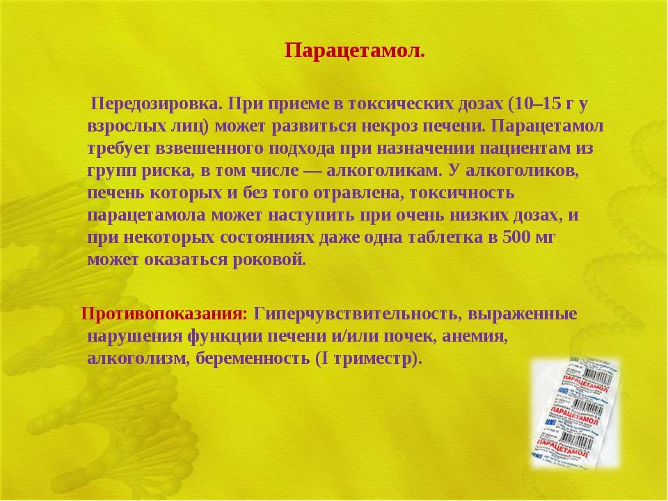 Парацетамол. Передозировка. При приеме в токсических дозах (10–15г у взрослы...