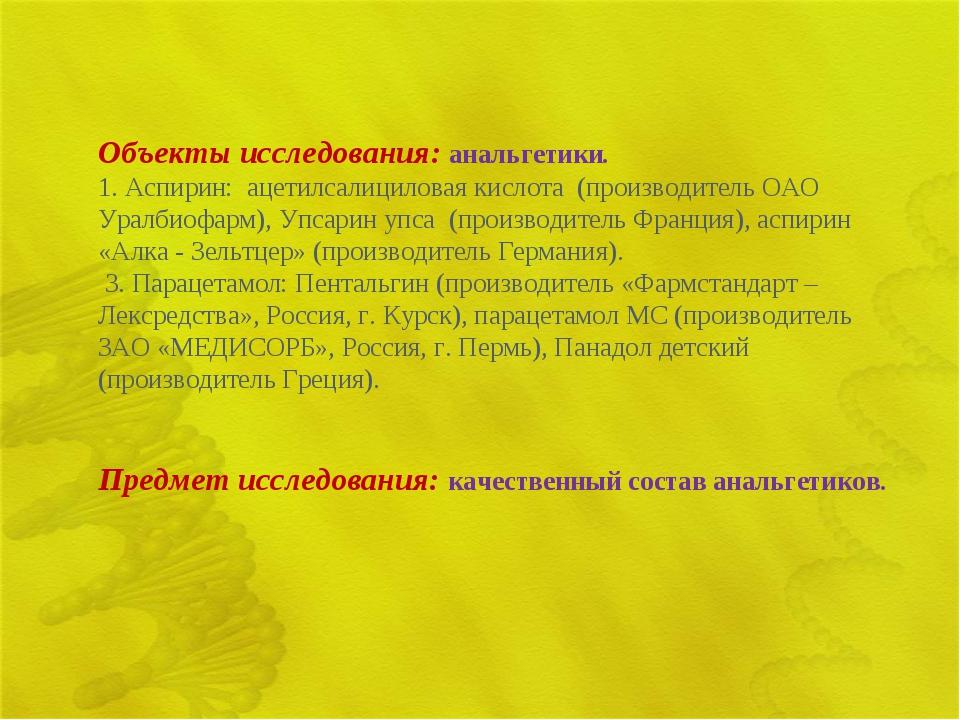 Объекты исследования: анальгетики. 1. Аспирин: ацетилсалициловая кислота (про...