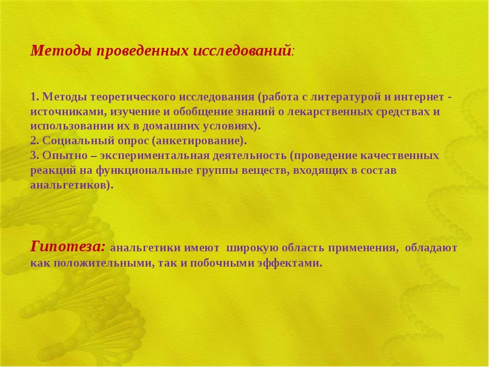 Методы проведенных исследований: 1. Методы теоретического исследования (работ...