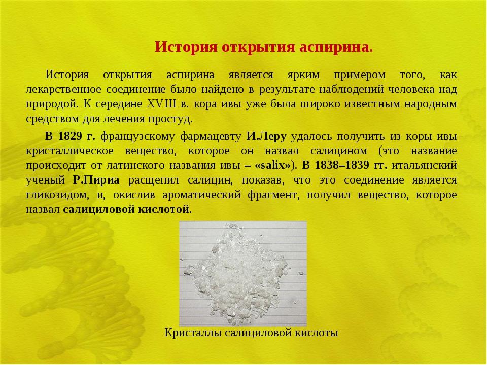 История открытия аспирина. История открытия аспирина является ярким примером...