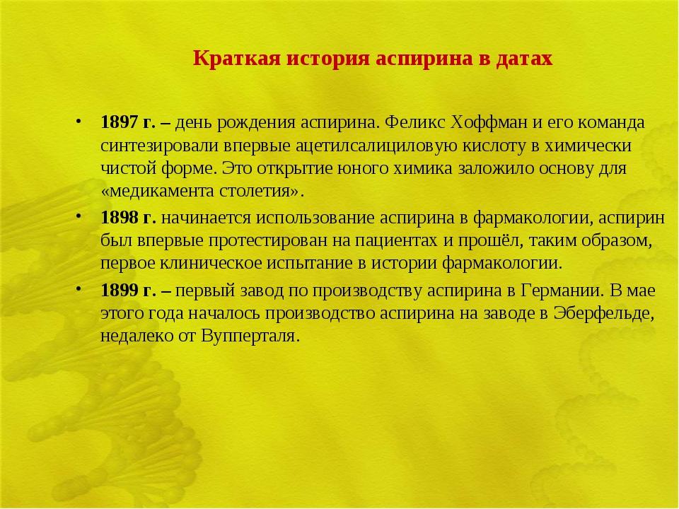 Краткая история аспирина в датах 1897 г. – день рождения аспирина. Феликс Хоф...