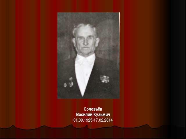 Соловьёв Василий Кузьмич 01.09.1925-17.02.2014