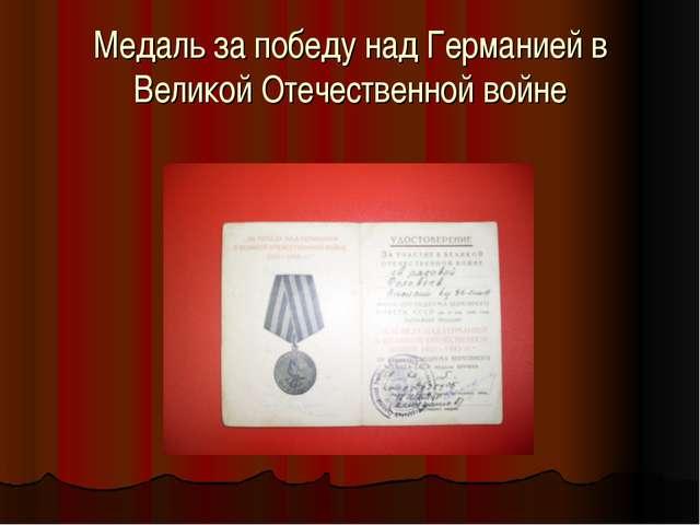 Медаль за победу над Германией в Великой Отечественной войне