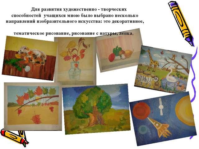 Для развития художественно - творческих способностей учащихся мною было выбр...