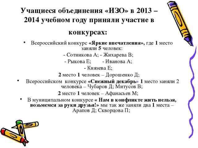 Учащиеся объединения «ИЗО» в 2013 – 2014 учебном году приняли участие в конку...