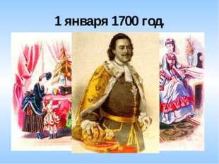 1 января 1700 год.