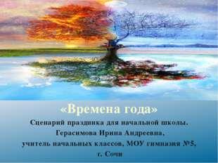 «Времена года» Сценарий праздника для начальной школы. Герасимова Ирина Андре