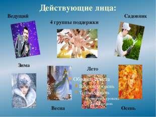 Действующие лица: Ведущий Садовник 4 группы поддержки Зима Весна Лето Осень