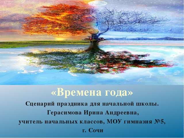 «Времена года» Сценарий праздника для начальной школы. Герасимова Ирина Андре...