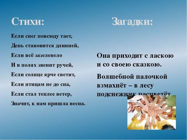 Стихи: Загадки: Если снег повсюду тает, День становится длинней, Если всё заз...