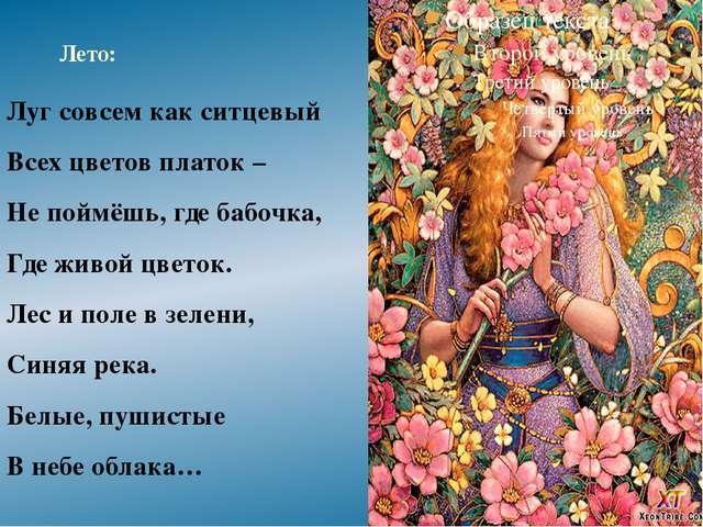 Луг совсем как ситцевый Всех цветов платок – Не поймёшь, где бабочка, Где жив...