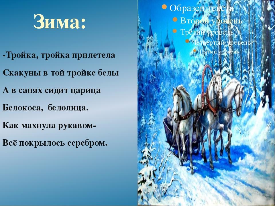 -Тройка, тройка прилетела Скакуны в той тройке белы А в санях сидит царица Бе...