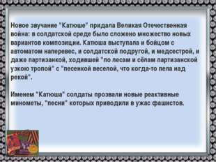 """Новое звучание """"Катюше"""" придала Великая Отечественная война: в солдатской сре"""