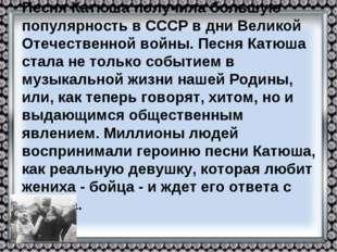 Песня Катюша получила большую популярность в СССР в дни Великой Отечественной