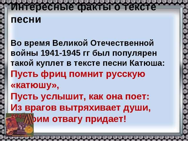 Интересные факты о тексте песни Во время Великой Отечественной войны 1941-194...