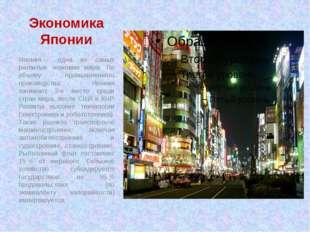 Экономика Японии Япония— одна из самых развитых экономик мира. По объему про