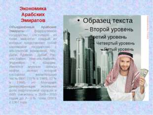 Экономика Арабских Эмиратов Объединённые Арабские Эмираты— федеративное госу