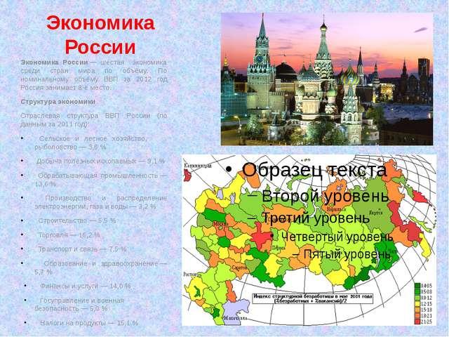 Экономика России Экономика России— шестая экономика среди стран мира по объё...