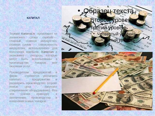 КАПИТАЛ Термин Капита́л произошел от латинского слова capitalis— главный, г...