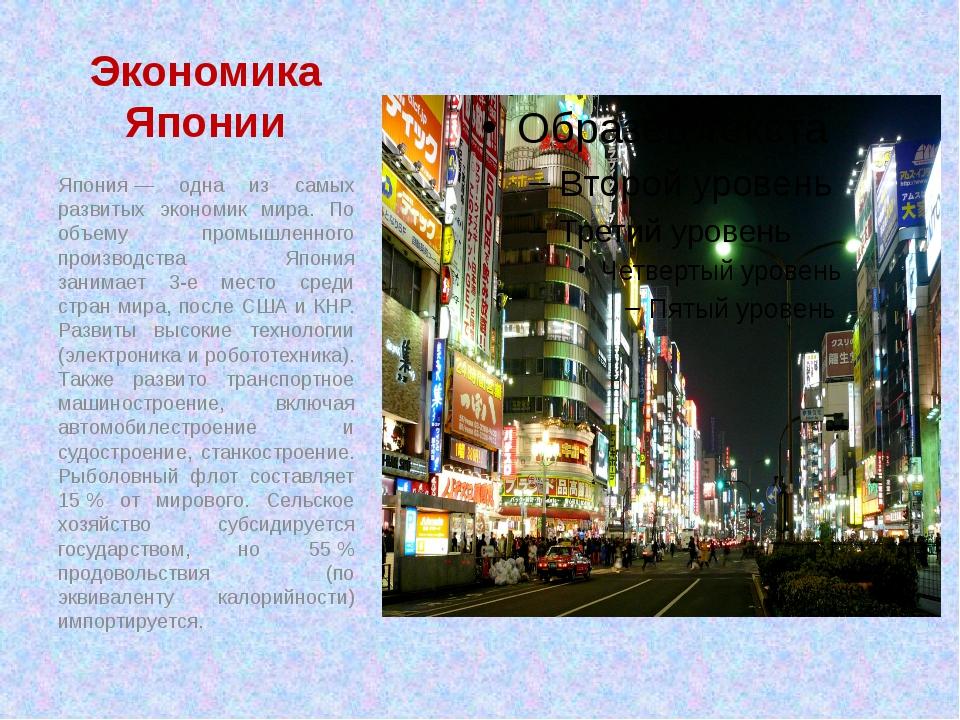 Экономика Японии Япония— одна из самых развитых экономик мира. По объему про...