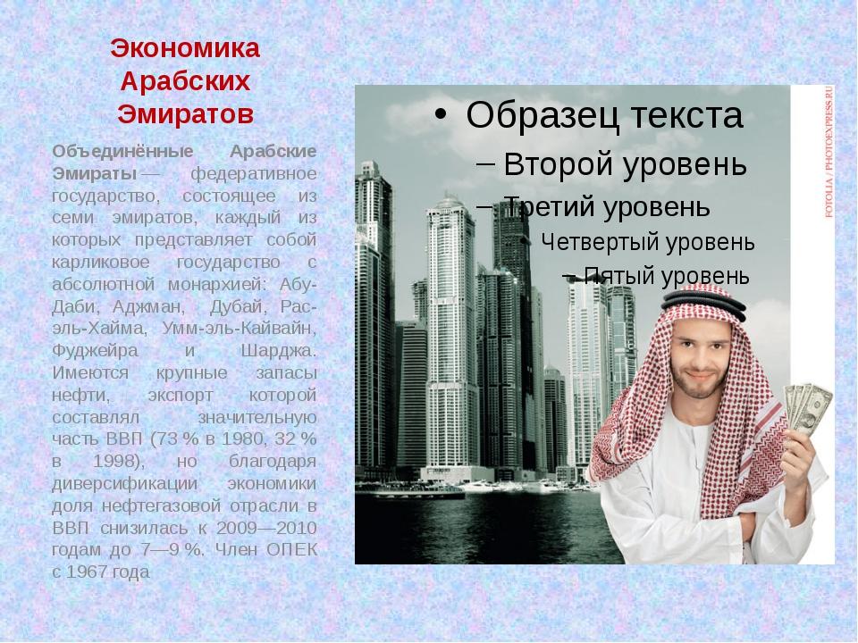 Экономика Арабских Эмиратов Объединённые Арабские Эмираты— федеративное госу...