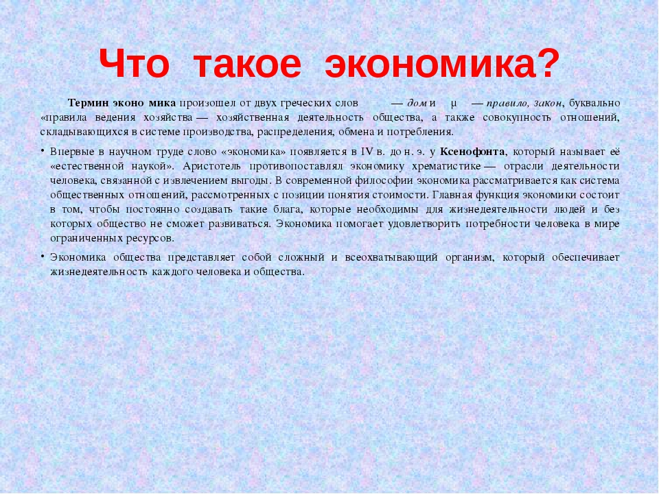 Что такое экономика? Термин эконо́мика произошел от двух греческих слов οἶκος...