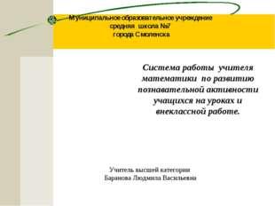 Муниципальное образовательное учреждение средняя школа №7 города Смоленска Си