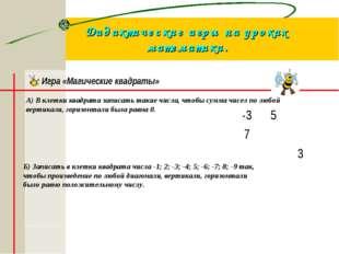Дидактические игры на уроках математики. Игра «Магические квадраты» А) В клет