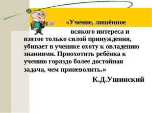 «Учение, лишённое всякого интереса и взятое только силой принуждения, убивае