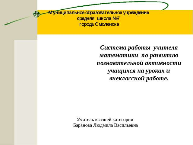 Муниципальное образовательное учреждение средняя школа №7 города Смоленска Си...