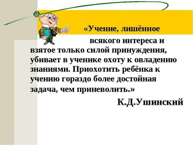 «Учение, лишённое всякого интереса и взятое только силой принуждения, убивае...