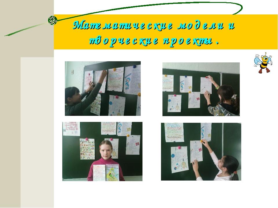 Математические модели и творческие проекты.