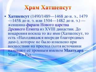 Хатшепсут(1490/1489—1468 до н.э., 1479—1458 до н.э. или 1504—1482 до н.э.