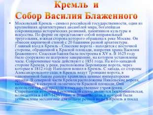 Московский Кремль - символ российской государственности, один из крупнейших а