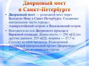 Дворцовый мост— разводной мост черезБольшую НевувСанкт-Петербурге. Соедин