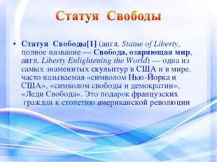 Статуя Свободы[1](англ.Statue of Liberty, полное название—Свобода, озаряю
