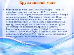 Бруклинский мост(англ.Brooklyn Bridge)— один из старейших висячих мостов