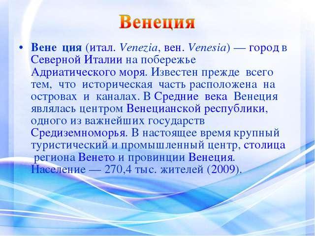 Вене́ция(итал.Venezia,вен.Venesia)—городвСеверной Италиина побережье...